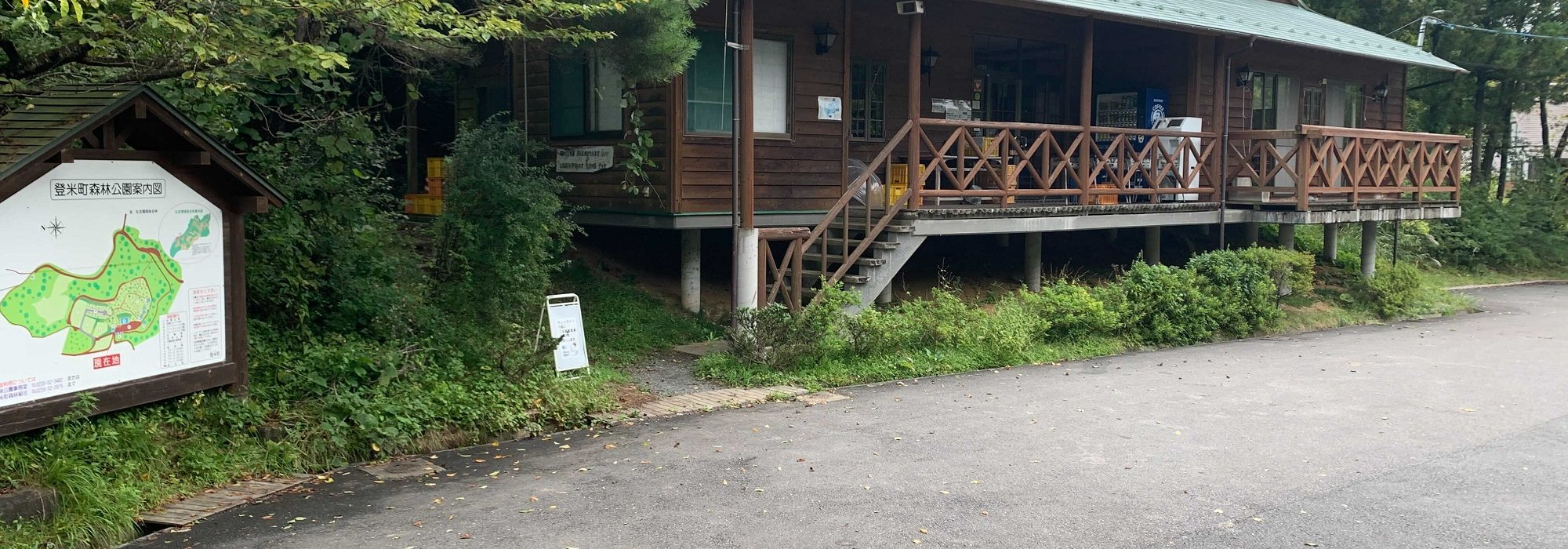 登米森林公園の管理棟